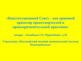 Презентация на тему Конституционный совет