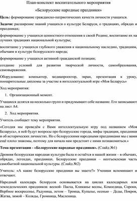 План-конспект воспитательного мероприятия «Белорусские народные праздники»