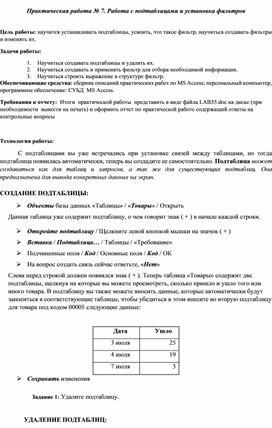 Практическая работа № 7. Работа с таблицами и установка фильтров