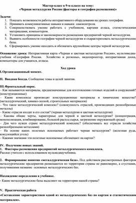 Мастер-класс на тему «Черная металлургия России (факторы и география размещения)»