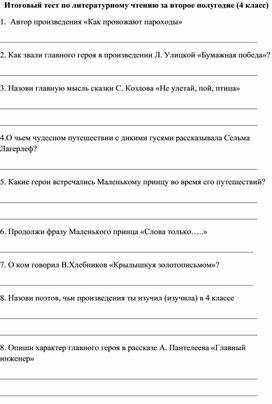 Итоговый тест по литературному чтению за второе полугодие (4 класс)