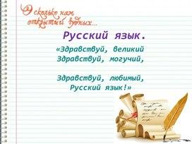 """Подлежащее и сказуемое"" (3 класс, УМК ""Школа 21 века)"