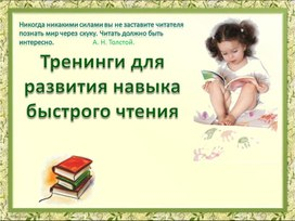 """Презентация по литературному чтению """"Тренинги для развития навыка быстрого чтения"""""""