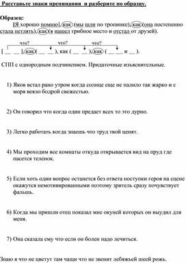 """Домашняя работа номер 2 по теме """"СПП с несколькими придаточными"""""""