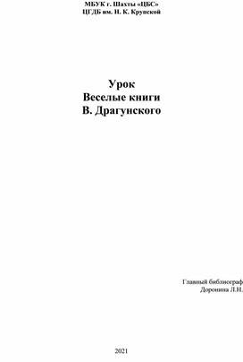 Урок творчество В.Драгунского