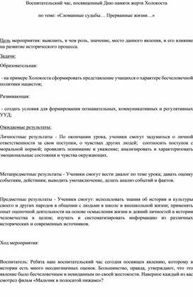 """Воспитательский час """"Память жертв Халакоста"""""""