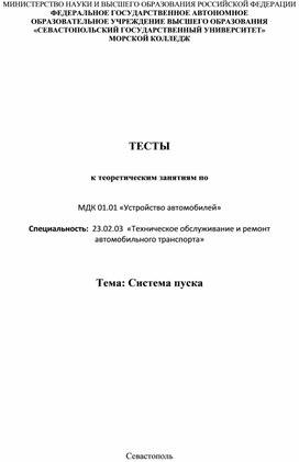 "Тестовые задания по теме ""Система пуска"""