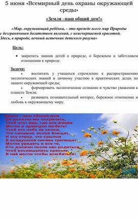 Сценарий праздника «Всемирный день охраны окружающей среды»