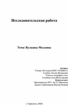 """Исследовательская работа на тему """" Вулканы Молдовы"""""""