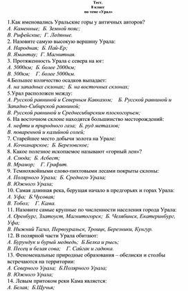 """Тест по географии на тему  """"Урал"""""""