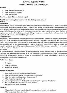 Карточка-задание по английскому языку на тему «MEDICAL WRITING: CASE ABSTRACT_18»
