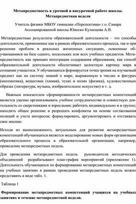 """Методические рекомендации метанеделя """"Космос"""""""