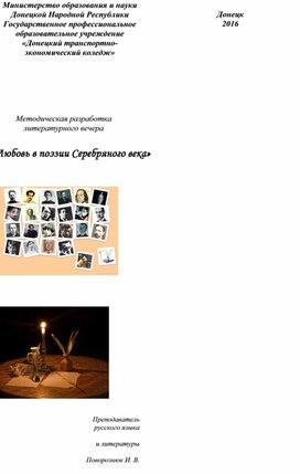 Методическая разработка литературного вечера «Любовь в поэзии Серебряного века»