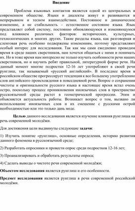 """Исследовательский проект """"Рунглиш в языковой среде российской молодёжи"""""""