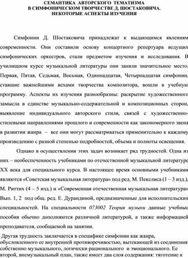 СЕМАНТИКА  АВТОРСКОГО  ТЕМАТИЗМА   В СИМФОНИЧЕСКОМ ТВОРЧЕСТВЕ Д. ШОСТАКОВИЧА.