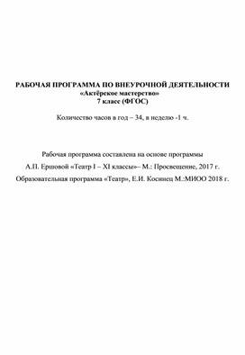 """Программа внеурочной деятельности """"Актёрское мастерство"""""""