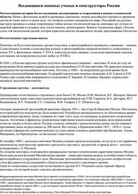 """Конспект """"Выдающиеся военные ученые и конструкторы России"""""""
