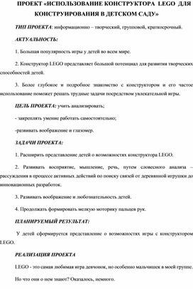 """Проект """"ЛЕГО"""""""