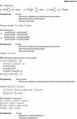 1 Повторение тригонометрических формул Приложение 1