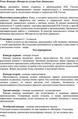 """Сценарий конкурса """"Вечера на хуторе близ Диканьки"""""""