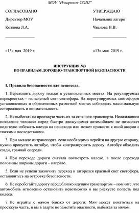 Инструктаж ПДД
