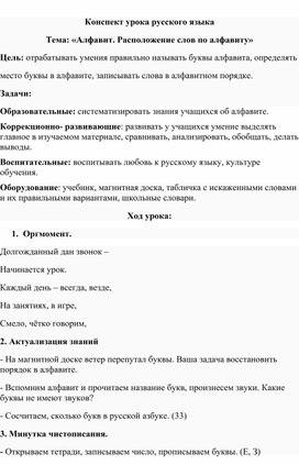 Конспект урока русского языка  «Алфавит. Расположение слов по алфавиту»