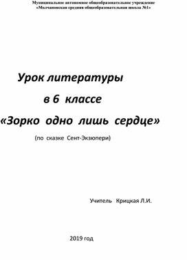 """""""Зорко одно лишь сердце"""". Урок литературы по сказке Экзюпери """"Маленький принц""""."""