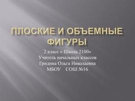 """Презентация по математике на тему """"Плоские и объемные фигуры"""" ( 2 класс)"""
