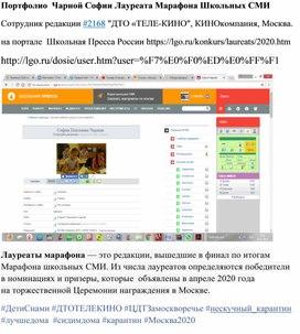 Портфолио  Чарной Софии Лауреата Марафона Школьных СМИ