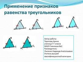 """Презентация   по математике """"Применение признаков равенства треугольников""""( 7 класс)"""