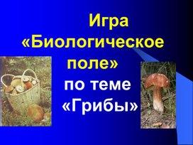 """Внеклассное мероприятие по биологии """"Все о грибах"""""""