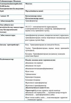 Физика-ОГН-сабақ жоспары-Трансформатор