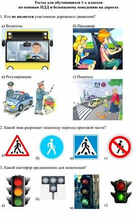 Тесты для обучающихся 1-х классов  по основам ПДД и безопасному поведению на дорогах