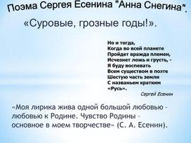 Поэма Есенина. Анна Снегина