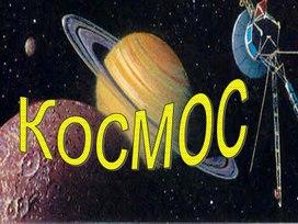 """Урок по познанию мира """"Космос"""" (4 класс)"""