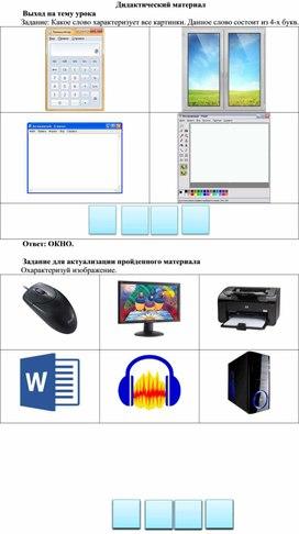2Тема_Окна программ_Дидактический материал (1)