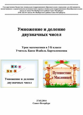 """Презентация по математике """"Умножение и деление двузначных чисел"""" (3 класс)"""
