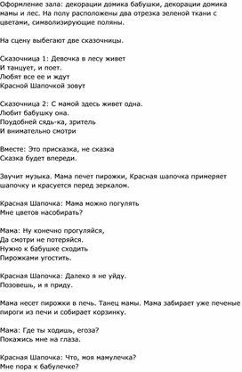 """Литературное чтение """"Красная шапочка"""" Сценарий"""