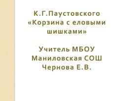 """К.Г. Паустовский  """"Корзина с еловыми шишками"""" презентация к уроку литературного чтения"""