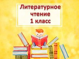 Презентация по литературному чтению 1 класс