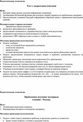 """Материалы к уроку технологии, раздел """"Кулинария"""", 5 класс. """"Курочка Ряба"""""""