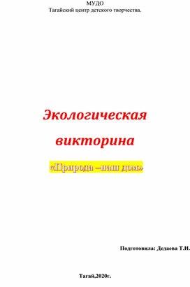 """Экологическая викторина """"Природа наш дом"""""""