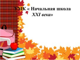 """Презентация к УМК """"Начальная школа XXI века"""""""