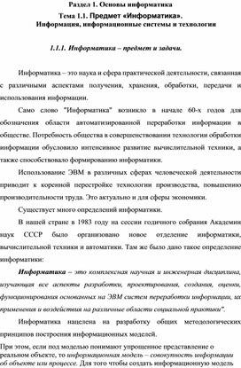 Тема 1.1. Информация, информационные системы и технологии