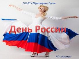 """Презентация """" День России"""""""