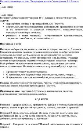 """""""Литературное веретено""""- интеллектуальная игра"""