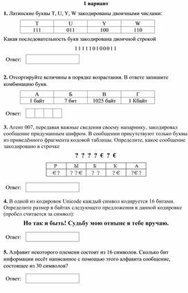 Контрольная работа по теме Информация и информационные процессы В1.docx