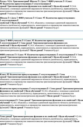 9класс_Тригонометрические функции_КСП