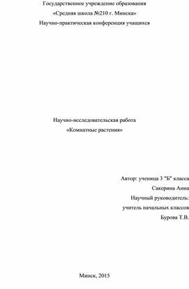 """Полезные сведения к учебно-практической работе """"Комнатные растения"""""""