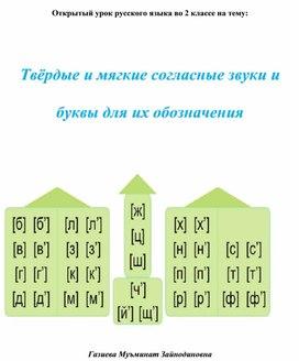 Открытый урок русского языка во 2 классе на тему:  Твёрдые и мягкие согласные звуки и буквы для их обозначения